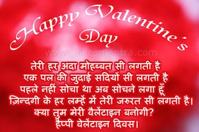 Romantic valentine messages 2017 for girlfriend in hindi