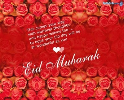 eid mubarak sms in english send to mobile