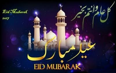 eid mubarak sms in english for girlfriend