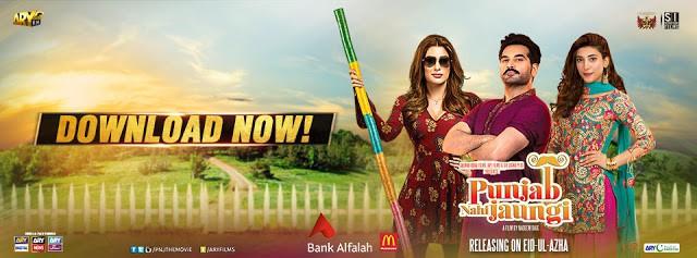 Punjab-nahi-jaungi's-latest-song-ae-dil-mehwish-hayat-cover